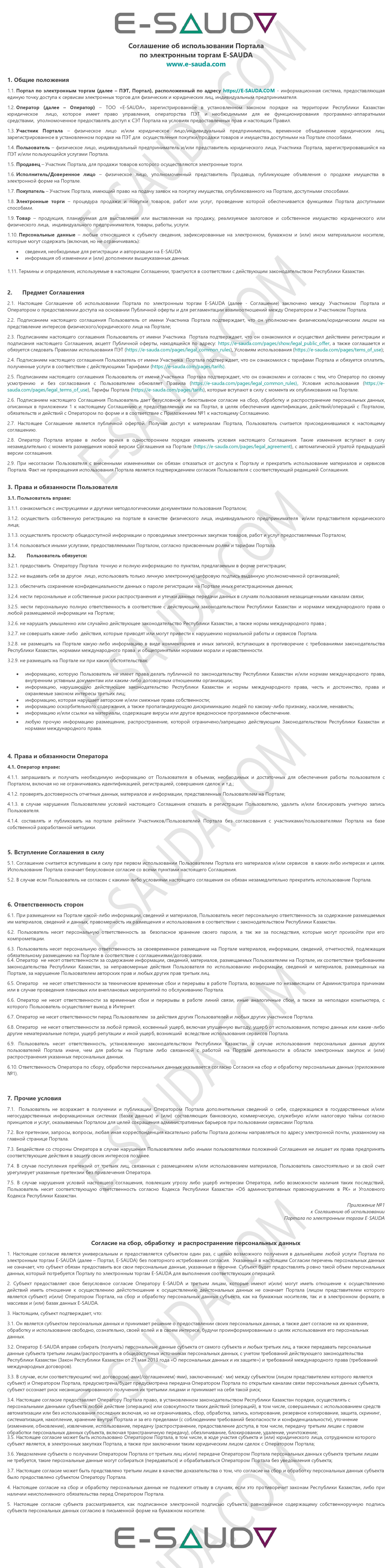 Юридические аспекты E-SAUDA